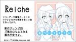 20150417Reiche.jpg